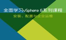 vSphere 6虚拟化与云计算数据中心⊙规划设计与安装配置篇