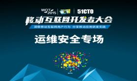 WOT2015移动互联网研发者大会:运维安全专场