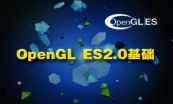 OpenGLES 零基础-引擎制作视频课程套餐