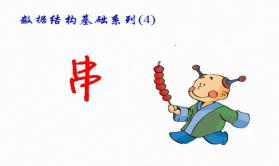 数据结构基础系列视频课程(4):串