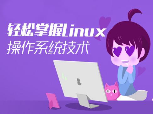 轻松掌握Linux操作系统技术视频课程[肖哥]