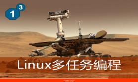 嵌入式Linux多任务编程视频课程