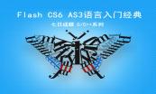 七日成蝶-FLASH CS6从基础与实战套餐