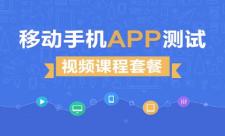 手机APP测试(初级、中级、专项、自动化)合集【小强出品】
