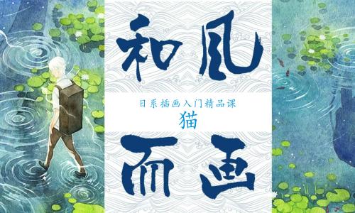 日系插画精品视频课程-猫(动漫设计绘画)