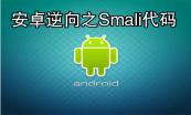 Android逆向入门系列课程