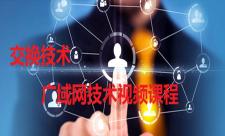 交换与广域网技术视频课程专题