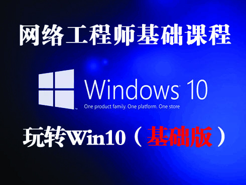 玩转Win10:U盘装系统|远程控制|密码破解(基础版)[肖哥]