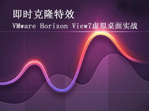 深入学习VMware Horizon View7虚拟桌面(即时克隆特效)实战视频课程
