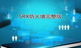 Juniper老司机经验谈:SRX防火墙完整学员版【大侠唐在飞出品】