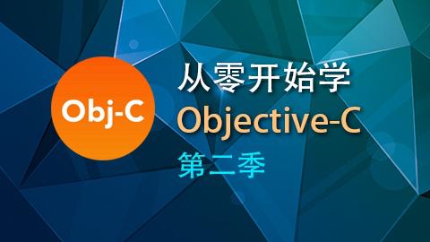 从零开始学Objective-C第二季视频教程
