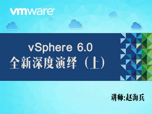 【赵海兵】VMware vSphere 6.0 全新深度演绎视频课程(上)(部署+配置+网络+存储)