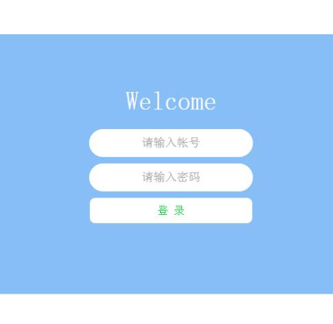 HTML+CSS实现登录页面实战视频教程