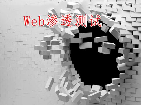 Web安全入门视频课程