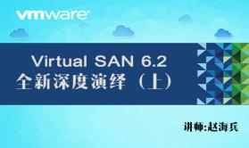 【赵海兵】VMware VSAN 6.2 全新深度演绎视频课程(上)(入门+规划设计+部署)
