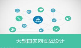 大型园区网络实战设计视频课程(路由交换+无线网络+安全+优化)