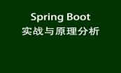 Spring4高级应用系列套餐
