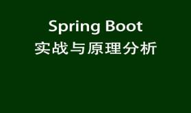 Spring Boot实战与原理分析视频课程