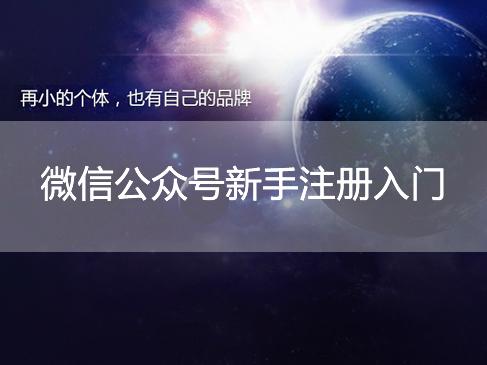 微信公众号新手注册入门视频教程