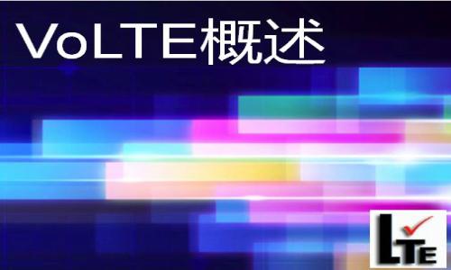 VoLTE概述视频课程(由来+利弊+关键技术)