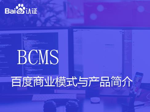 百度基础级认证BCMS视频课程-百度商业模式及产品简介