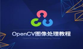 OpenCV图像处理视频课程