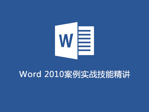 Word 2010案例实战技能精讲视频课程【精品】