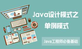 Java设计模式之单例模式视频课程