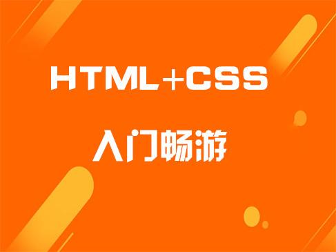 跟我学之HTML+CSS入门畅游视频课程