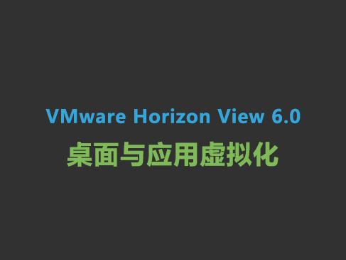 VMware Horizon View 6.0桌面虚拟化与应用虚拟化视频课程