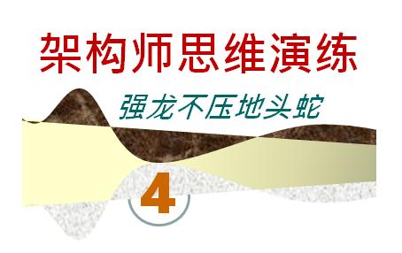 架构师思维演练视频课程(4):强龙不压地头蛇(分工)