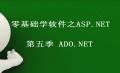 AS.NET基础实战视频套餐