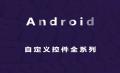 Android史上最全系列视频套餐