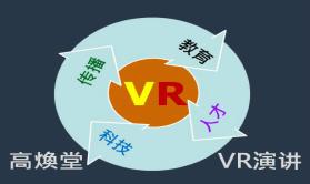 高焕堂VR演讲:广告传播和VR人才教育