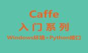 深度学习实践专题-核心理论+Tensorflow+Caffe