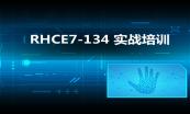 RHCE7官方标准视频课程专题-轻松通过RHCE考试