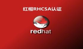 2017**RedHat红帽RHCSA认证培训视频课程