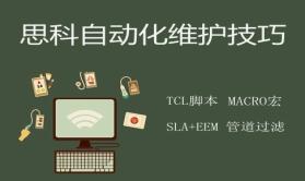 思科CCNP自动化维护技巧【TCL脚本、宏、EEM+SLA、管道】--精华版
