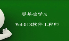 零基础学习WebGIS软件开发工程师视频课程套餐(全网独有)