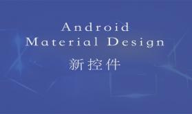 Android  Material Design 新控件精讲视频课程