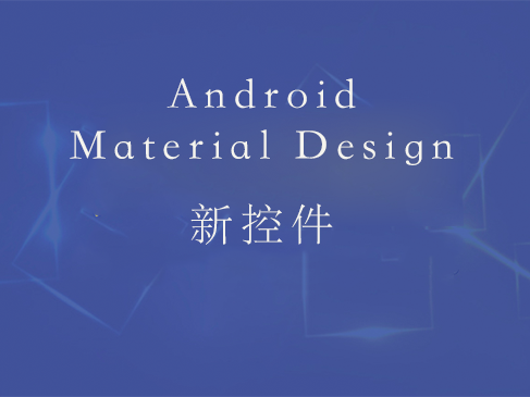 Android  Material Design 新控件精讲视频课程