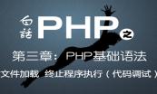 PHP基础与提升之第一篇基础语法篇