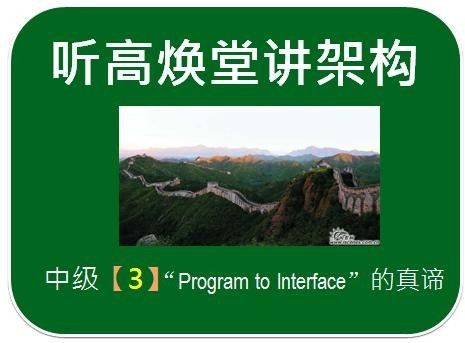 高焕堂讲架构(3)_Program to Interface