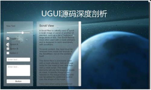 UGUI源码深度剖析系列视频课程