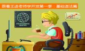 跟着王进老师学开发之C#篇.NET数据库开发项目实战