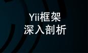 Yii框架深入剖析及Lamp部署系列专题