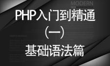 PHP从入门到精通之第一篇基础语法篇