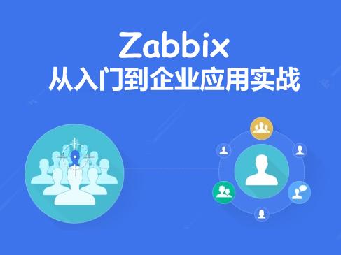 Zabbix从入门到企业应用实战视频课程
