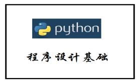 Python程序设计基础视频课程
