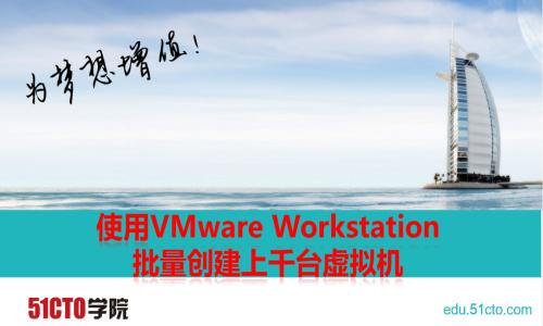使用VMware Workstation批量创建上千台虚拟机视频课程